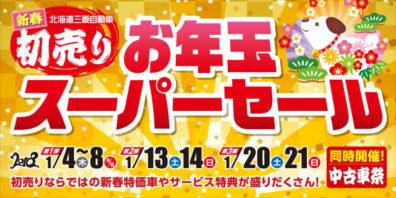 ☆初売り☆お年玉☆スーパー☆セール☆
