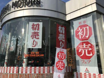第3弾新春初売りお年玉スーパーセール開催