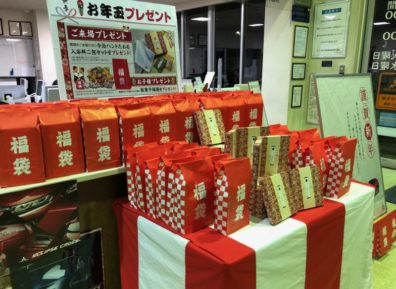 1月20日からの北19条店です。~初売り最終フェア~