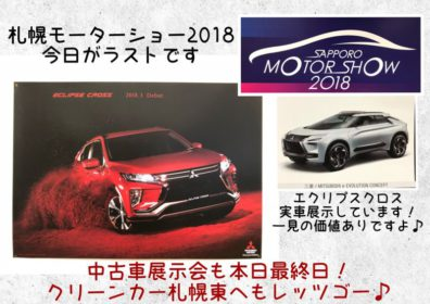 札幌モーターショー2018本日最終日ですね!中古車初売りセールも本日ラストです!