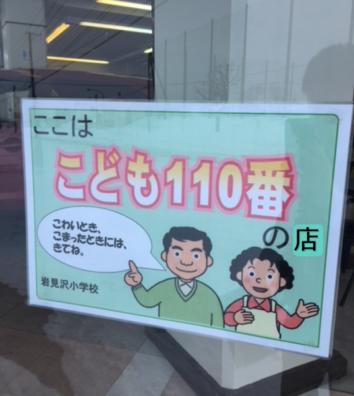岩見沢店は「子ども110番の店」です。