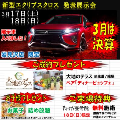 ☆3月17日(土)18日(日)は・・・・岩見沢店へ☆