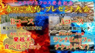 3月17日・18日は!エクリプスクロスが小樽にやってくる!