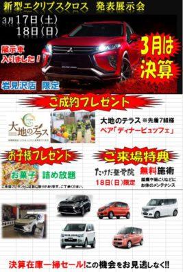 三菱自動車の旬の車、エクリプスクロス!