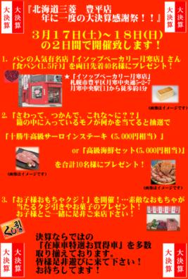 ☆「北海道三菱豊平店年に一度の大決算感謝祭!!」開催☆