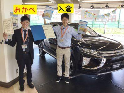自動車保険のプロフェッショナル