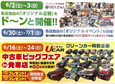 6月2〜3日はプレゼント盛りだくさん!【クリーンカー札幌東】