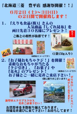 ☆6月2日(土)~3日(日)豊平店感謝祭開催☆