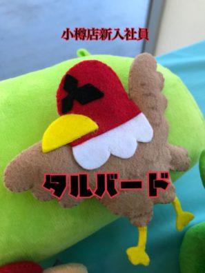 蒼穹の覇王!小樽店・暁の新入社員登場