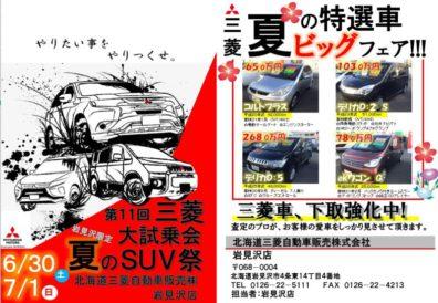 「岩見沢限定」イベント開催!新型車に乗ってみませんか?