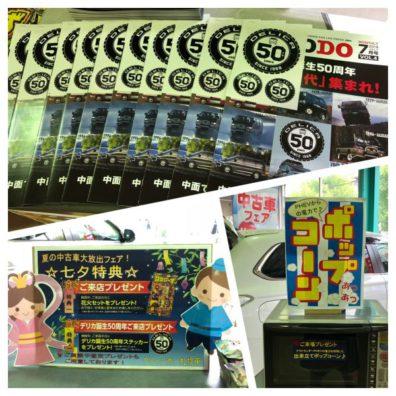 クリーンカー札幌東です!フェア開催中!
