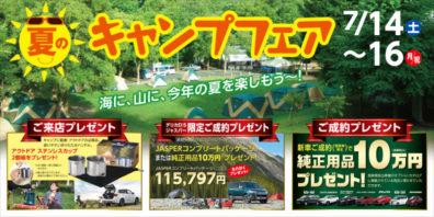 夏のキャンプフェアー!!!