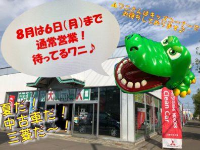 中古車探しはクリーンカー札幌東にお任せ!