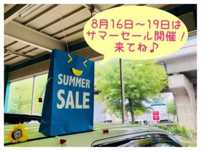 サマーセールバッグが・・・!!【お休み&投稿キャンペーンのご案内】