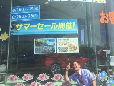 8月16日からはサマーセール!!!!