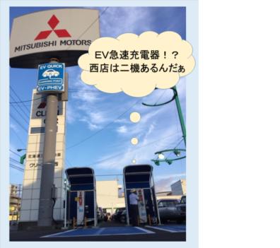 EV充電は「西店」で
