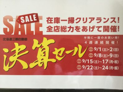 9月 ‼️ 大決算セール開催中 ‼️