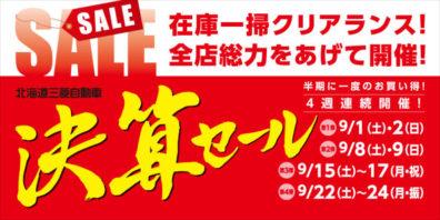 第2弾 決算セール!!のお知らせ