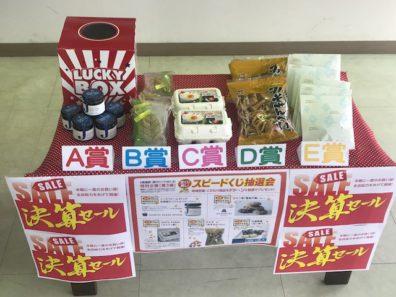 スピードクジ抽選会速報!!