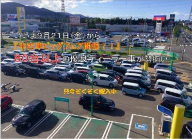 決算 『中古車BIGフェア』21日(金)から!!