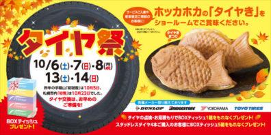 タイヤ祭開催します。