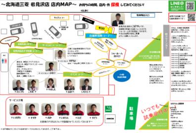 ☆岩見沢店大改良☆パート1~店内MAP~