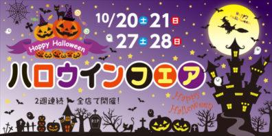 かぼちゃ祭り!!!