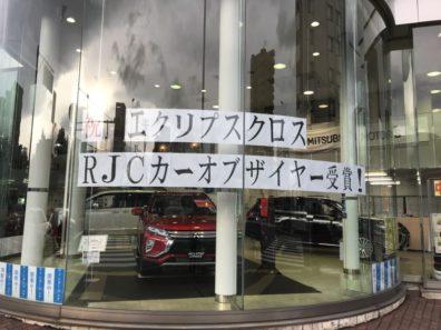 祝エクリプスクロスRJCカーオブザイヤー受賞!