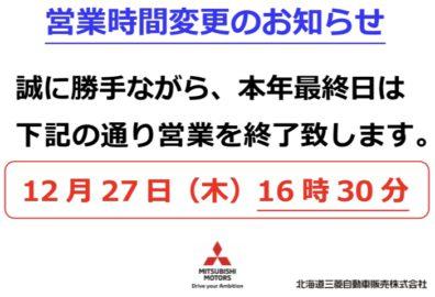 北19条店よりお知らせです!!!!