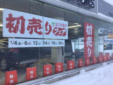 【予告】初売り開催!1月4~6日は三菱へGO!GO!GO!