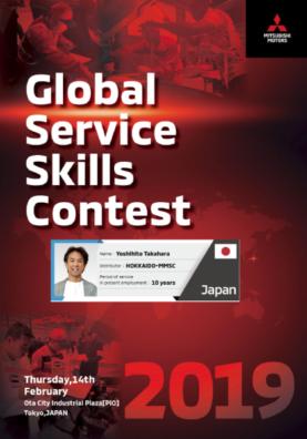サービス技術コンテストの世界大会にあの人が!