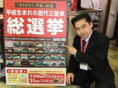 平成生まれの三菱車総選挙! 私はコレです!!!