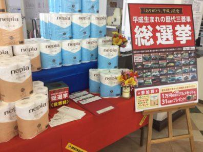 平成最後の大決算平成最後の総選挙