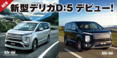 ☆ 新型デリカD:5デビュー ☆