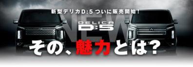 ☆☆新型デリカD:5発売開始☆☆