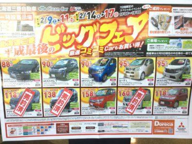発寒「中古車BIGフェア」最後の週末スタート!!