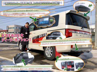 【新型デリカ】試乗車に人気の5大ディーラーオプション付いています☆