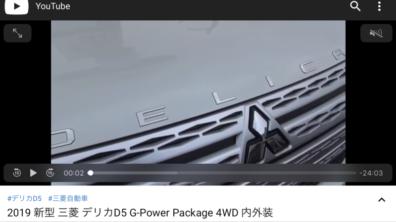 西店の試乗車【新型デリカD:5】が『YouTube』で4日間で3.4万回再生視聴されました!