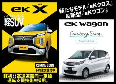 三菱60年の軽自動車ノウハウ × 先進技術 =新しい軽ハイトワゴン!