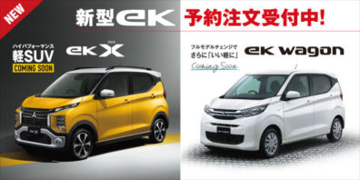 新型eKクロス&eKワゴン 予約開始!