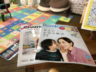 キッズコーナーに育児雑誌をご用意しました♪