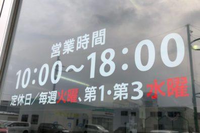 新年度がスタート!【定休日変更】【臨時休業】【新元号 令和!】