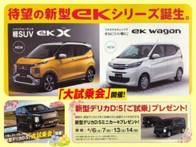 ミニカーゲットも⁉︎【新型eKワゴン&新型デリカD:5特別試乗会】【春のタイヤフェア!】