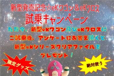 """新車に纏わる""""BBG""""登場!新型eKワゴン&eKクロス試乗でGET!"""