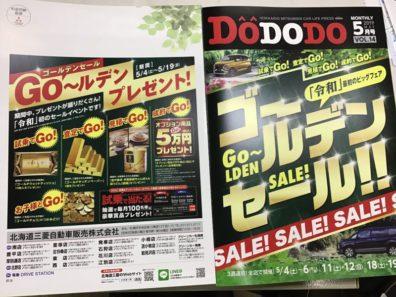今日は花川店矢野です。