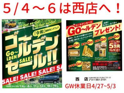 【ゴールデンウィークのお休み】と【ゴールデンセールのご案内】三菱西店