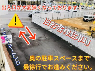 【新西店建築】工事本格化!工事場所拡張に伴うお願い。