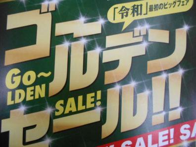 石狩店ゴールデンセール開催!