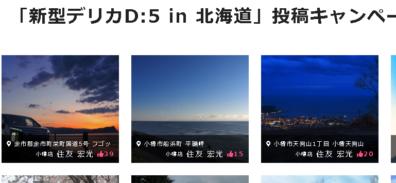 """""""あの男""""が動き出す!?フォトコンテスト開催中!"""