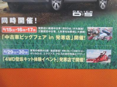 令和元年、初開催!!「中古車ビッグフェア」のお知らせ